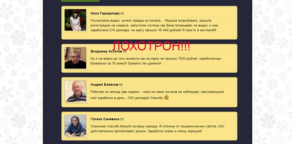 Блог Виктории Самойленко, развод на деньги отзывы