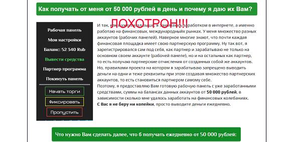 Вам не нужно работать! Пикалов Владимир будет зарабатывать для вас ежедневно от 50 000 рублей-отзывы