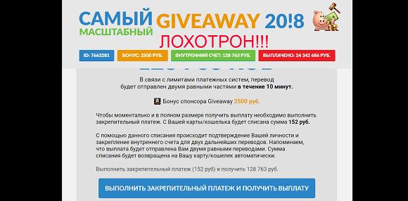 Самый масштабный Giveaway 2018 года. Отзывы о лохотроне