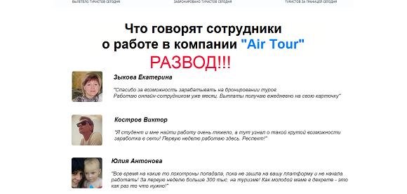 Полетели зарабатывать. Отзывы о Air Tour