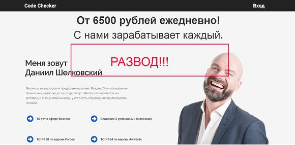 Обманщик Сергей Волков. Отзывы о Code-Checker