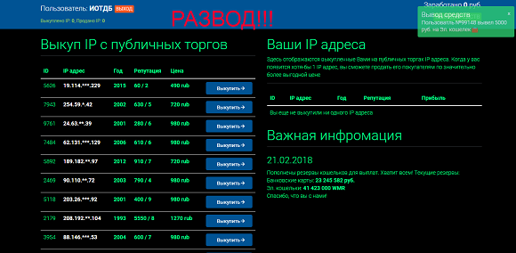 Заработок за 15 минут. Международная Система Контроля IP адресов отзывы
