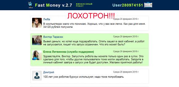 Финансовый робот, который отберет ваши деньги. Отзывы о Fast Money v.2.7
