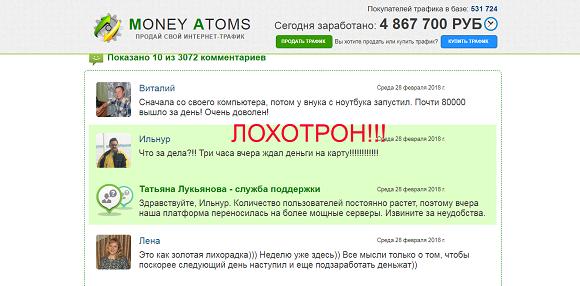 Вкусные деньги за трафик от MONEY ATOMS. Отзывы о лохотроне