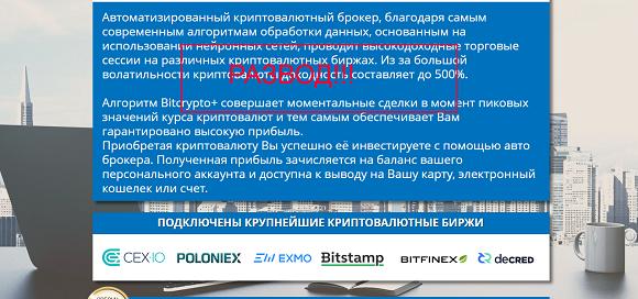 BITCRYPTO+ Автоматический криптовалютный брокер, отзывы о лохотроне