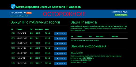 Международная система контроля IP адресов и Ревизор-Online. Отзывы о лохотроне