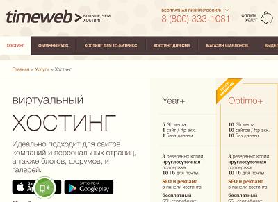 Размещение сайта на хостинге timeweb правила хостинга сайтов