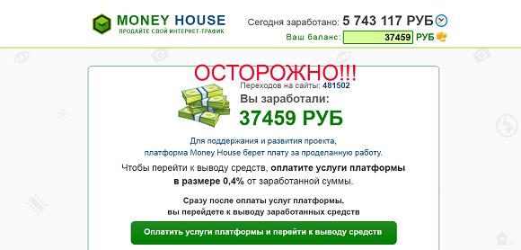 Очередной развод на продаже домашнего трафика. Отзывы о проекте MONEY HOUSE