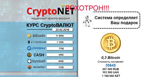 Лохотрон CryptoNET, отзывы