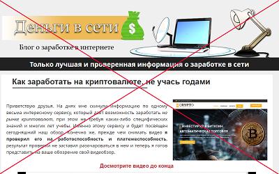 лохотроны в интернет по заработку денег