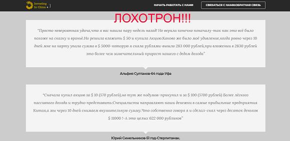Компания Investing in Cnina-отзывы о лохотроне
