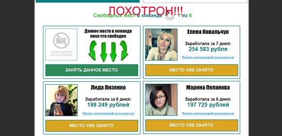 Антиквар. Зарабатывай на антиквариате от 30 000 рублей ежедневно-отзывы о лохотроне