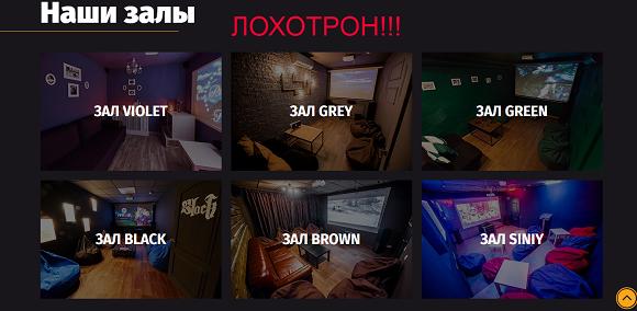 ROCKFELLOW-первый антикинотеатр в России. Отзывы о лохотроне