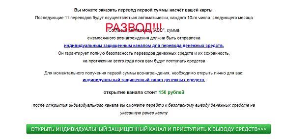 Ассоциация сотовых систем. Сотовые операторы дарят вам 120 000 рублей. Отзывы о лохотроне