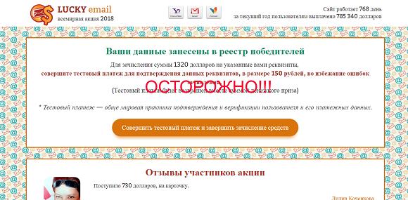 Всемирная акция HAPPY email, приз от 100 до 50 000 долларов. Отзывы о лохотроне
