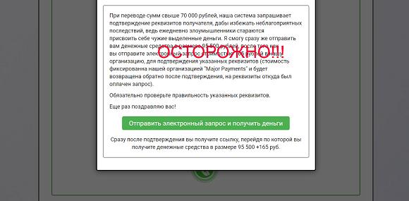 Major Payments. Международная организация поощрения-отзывы о лохотроне