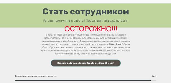 Digital Tickets Agency-отзывы  о лохотроне