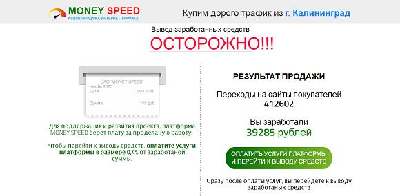 Халявные деньги на купле-продаже интернет трафика от MONEY SPEED. Отзывы о лохотроне.