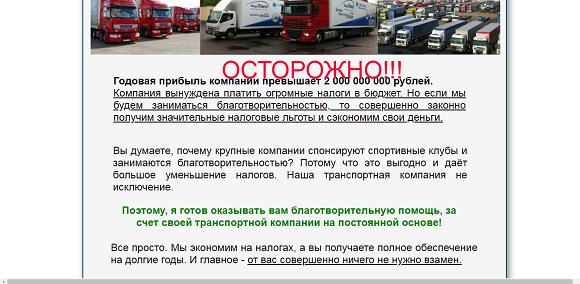 Транспортная компания «Менджик Транс»-отзывы о лохотроне