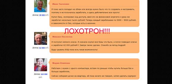 Авторский способ заработка в интернете от 6000 рублей в день от Андрея Киселева. Отзывы о лохотроне