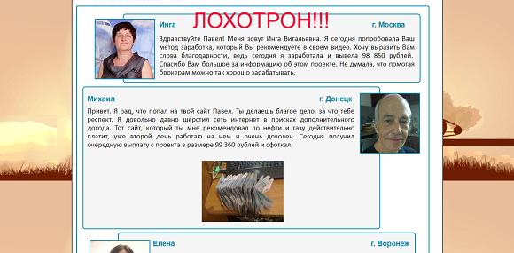 Broker Platform и блог Павла Кашина. Отзывы о лохотроне