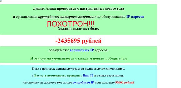 Волшебный IP- отзывы о лохотроне