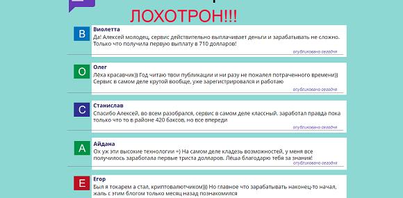 Блог Алексея Варшавина, все о криптовалюте и блокчейне-отзывы о лохотроне