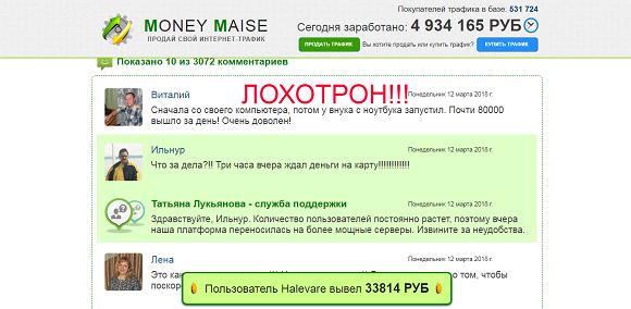 Зарабатывайте от 30 000 рублей в день от MONEY MAISE-отзывы о лохотроне