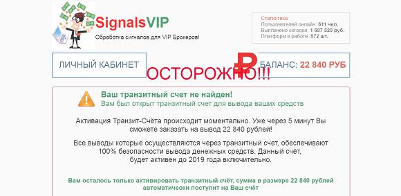 11 000 рублей в сутки от SignalsVip. Отзывы о лохотроне