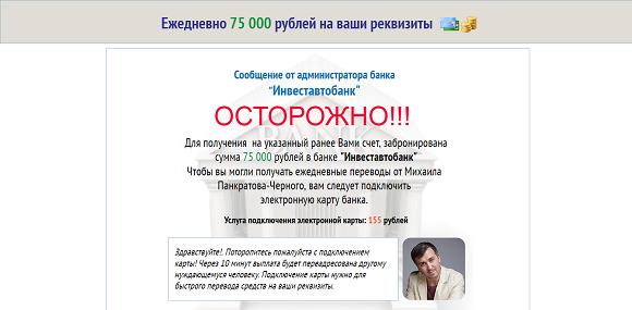 Ежедневно 75 000 рублей на ваши реквизиты от Михаила Валерьевича Панкратова-Черного. Отзывы о лохотроне
