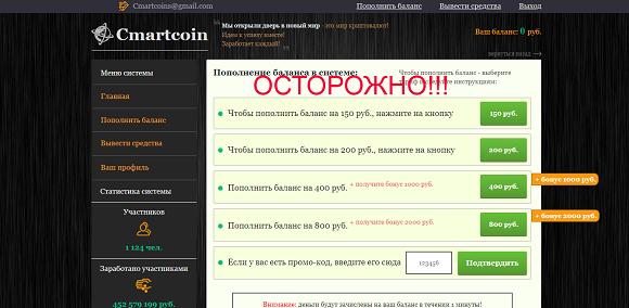 Евгений Карпачёв и проект Cmartcoin-отзывы о лохотроне