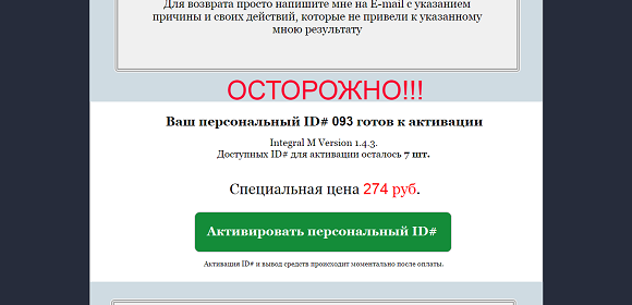 Программа INTEGRAL M   V1.4.3-отзывы о лохотроне