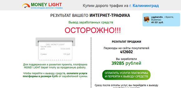 MONEY LIGHT купля-продажа интернет трафика-отзывы о лохотроне