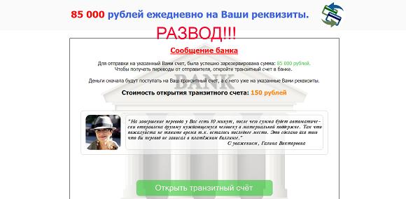 85 000 рублей ежедневно на ваши реквизиты от Казаковой Галины Викторовны-отзывы о лохотроне
