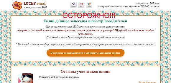 Всемирная акция HAPPY email-отзывы о лохотроне
