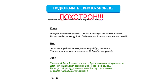 Сервис « Фото-Шопер». Получайте от 10 000 до 50 000 в сутки-отзывы о лохотроне