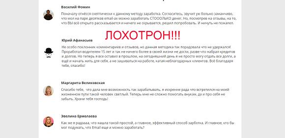 Автоматическая система заработка на Email-рассылках и блог Максима Соколова-отзывы о лохотроне
