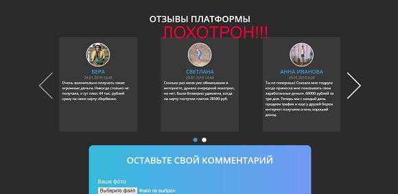 MIX-TRAFFIC зарабатывайте до 35 000 рублей в день на своем домашнем интернете-отзывы о лохотроне