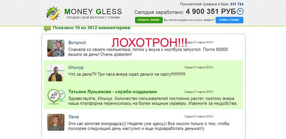 MONEY GLESS зарабатывайте от 30 000 рублей в день на домашнем интернете-отзывы о лохотроне