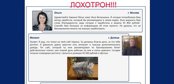 Зарабатывай ежедневно от 40 000 рублей на чемпионате мира 2018 года-отзывы о лохотроне