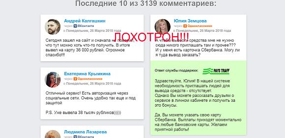 PAY TRAFF-ваш доход от 30 000 рублей в день. Отзывы о лохотроне