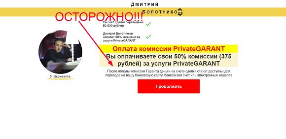 Заработок от 25 000 рублей в день от щедрого Дмитрия Болотникова-отзывы о лохотроне