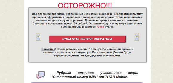 Titan Mobile-отзывы о лохотроне