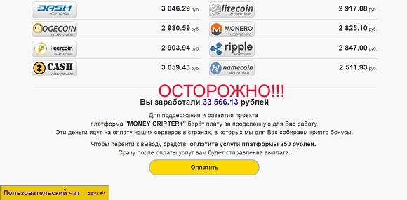 Бонусы в интернете от MONEY CRIPTER+. Отзывы о лохотроне