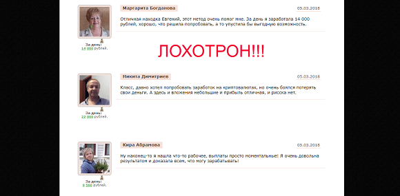 Блог Евгения Карапачева и сервис Cmartcoin-отзывы о лохотроне