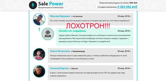 Sale Power, зарабатывай от 30 000 рублей в день на своем домашнем компьютере-отзывы о лохотроне