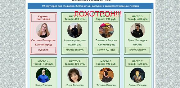 Заработок на прослушивании музыки от Светланы Павпертовой. Отзывы о лохотроне
