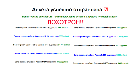 Единая Российская база волонтерских служб-отзывы о лохотроне