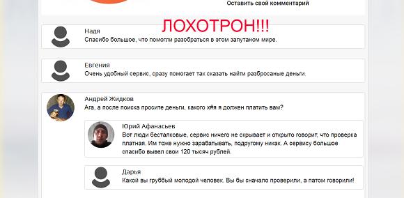 Единый портал по поиску не завершенных платежей в режиме ONLINE-отзывы о лохотроне