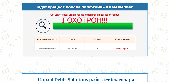 Онлайн  сервис Unpaid Debts Solutions-отзывы о лохотроне